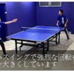 【卓球動画】澤村晃二郎・チキータ・サーブ3球目【卓球スクール・タクティブ】