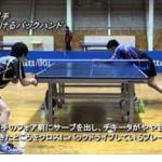 【国際卓球】男子卓球の真実第5巻サンプル映像