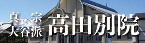 高田別院へのリンク