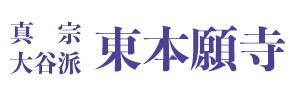 東本願寺サイトへのリンク