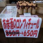 橘倉酒造 2012 (7)