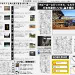 takahirosuzuki新聞