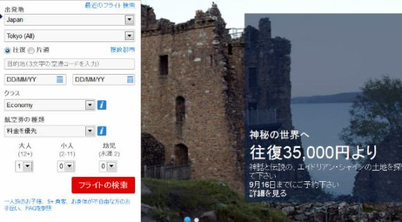 英国観光庁とBAのコラボで東京~イギリスの往復運賃が3万5000円 (1)