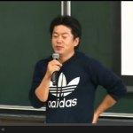 慶応義塾大学SFCでホリエモンの授業「ネットワーク産業論」