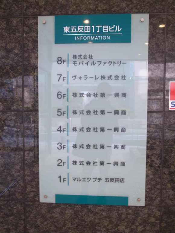 高橋飛翔とヴォラーレ株式会社の五反田新オフィス見学 (2)