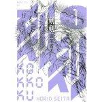 漫画「刻刻」の7巻まで読んだ感想:増刊モーニング2連載で作者堀尾省太
