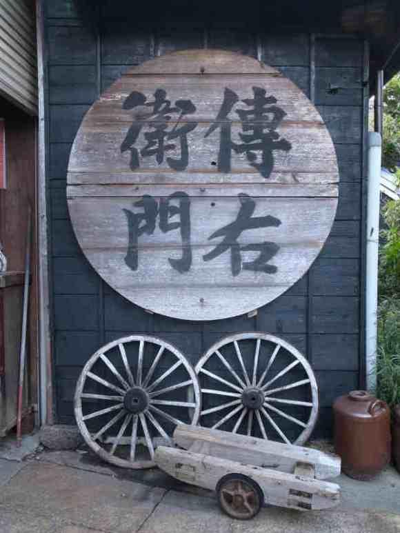 愛知県武豊町のたまり・味噌・醤油作りを見学してきた:伊藤商店の傳右衛門(でんえもん) (23)