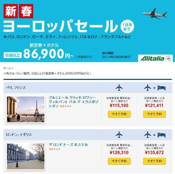 大学の卒業旅行はこれで決まり!イタリアミラノの往復航空券+ホテル代5泊付で約85000円![申し込み1月末旅行2月末まで] (1)
