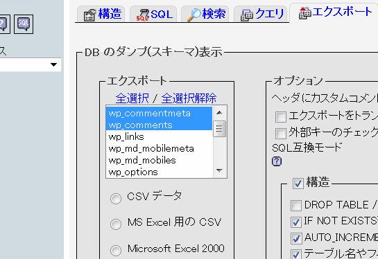 ミニバードからWordpress専用のレンタルサーバー「WpX」に移転した理由と方法 (2)