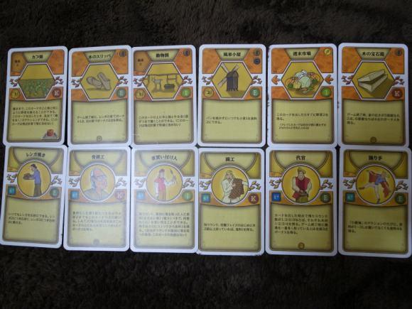 アグリコラの戦略とドラフト 戦記11:工場主のカードを見れば良かった・・・ (2)