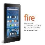 kindle買おうと思っていたら、新型Kindleタブレットfireが今だけ4980円で迷うんですけど!