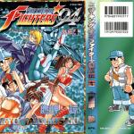 ザ・キング・オブ・ファイターズ'94外伝 4巻