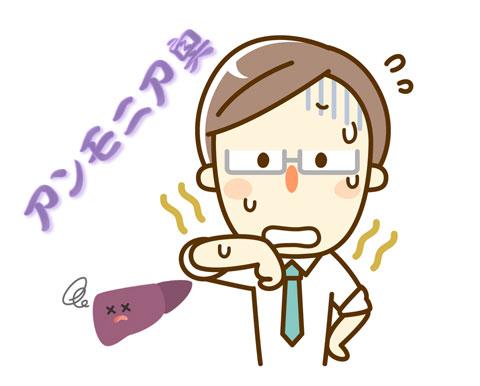 肝機能が弱ってアンモニア臭の汗をかいている人