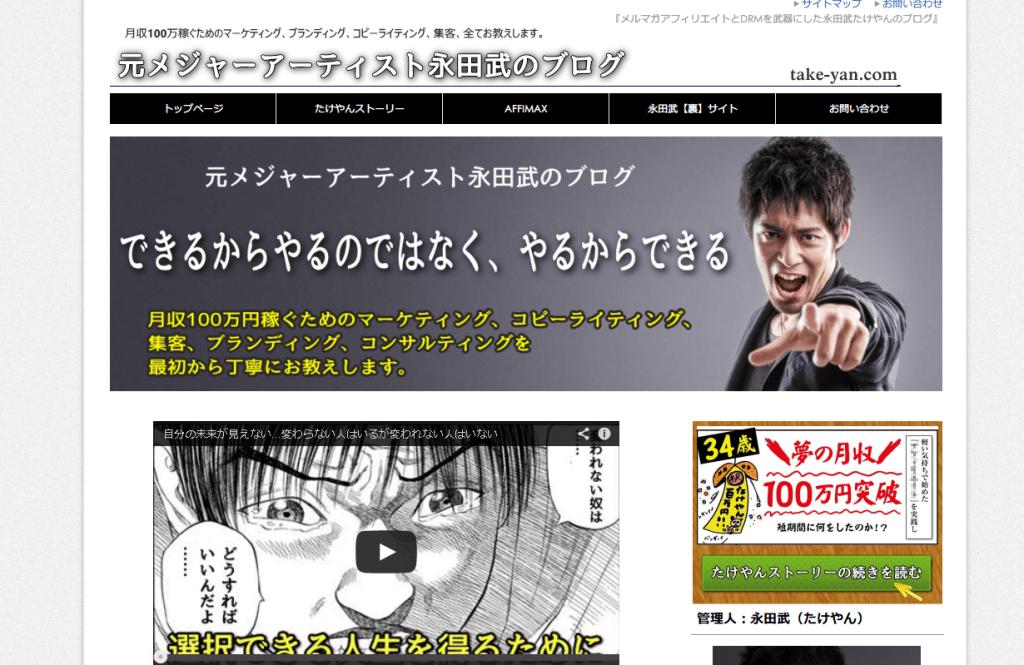 永田武ホームページ