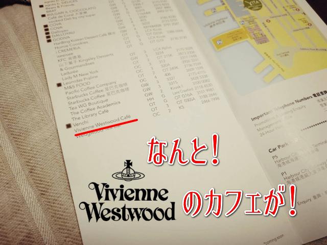 ヴィヴィアン・ウエストウッドカフェ