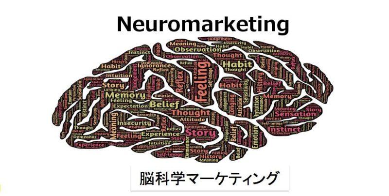 10分でわかる脳科学マーケティング「プライミング効果」|【起業するには,起業失敗,学ぶ】