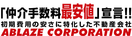 株式会社アブレイズ・コーポレーション