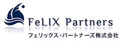 フィリックスパートナーズ株式会社