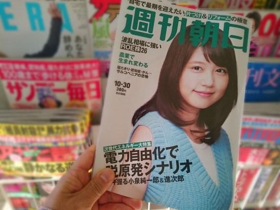 週刊朝日の今週号の巻頭グラビアに、たこ梅が載っています