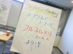 CTIコーチング「フルフィルメント」コース