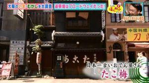 たこ梅って、実は、日本で一番古いおでん屋なんです