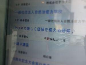 今年4年を迎える松野恵介先生による「楽しく価値を伝える研修♪」