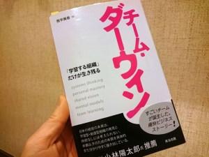 チーム・ダーウィン~「学習する組織」だけが生き残る~(熊平美香 著)