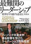 今、気になる2冊の本!「なぜ弱さをみせあえる組織が強いのか」と「最難関のリーダーシップ」