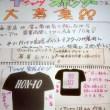 リニューアル10周年記念Tシャツスポンサー募集