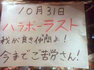葛原さん、10月31日にたこ梅を卒業!!