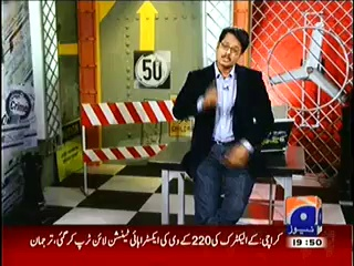 GEO FIR – 26th May 2014