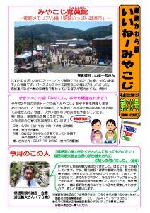 thumbnail of かわら版・29号(2016年5月号)