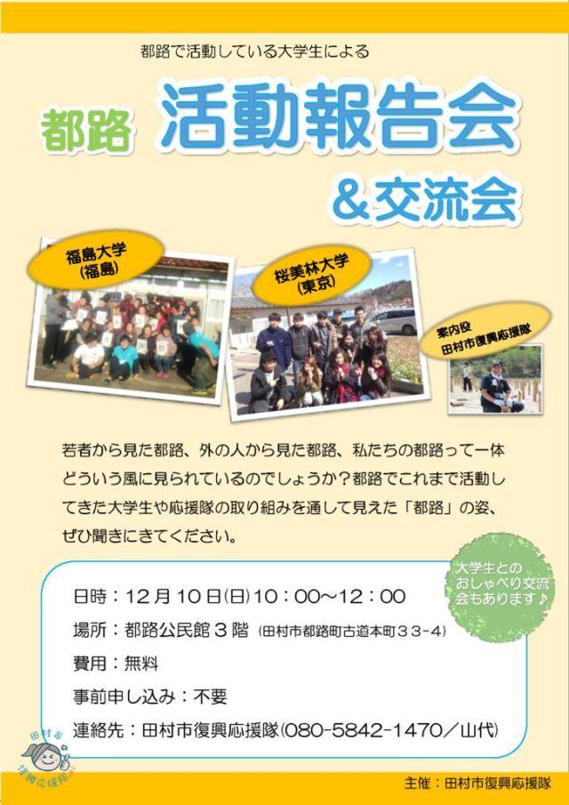 20171202_都路活動報告会&交流会ちらし.docxのサムネイル