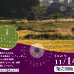 【棚田ごよみ】平成29年版「旧暦棚田ごよみ」が11/14日の満月に発売!発送開始しました