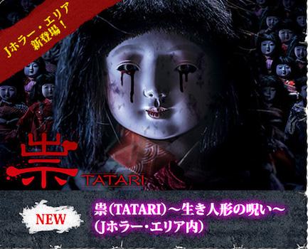 祟(TATARI)〜生き人形の呪い〜