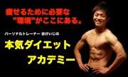 【パーソナルトレーナー谷けいじの本気ダイエットアカデミースタート!】