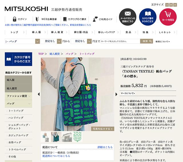 mitsukoshi_tsuhan_2016_aw_2_s