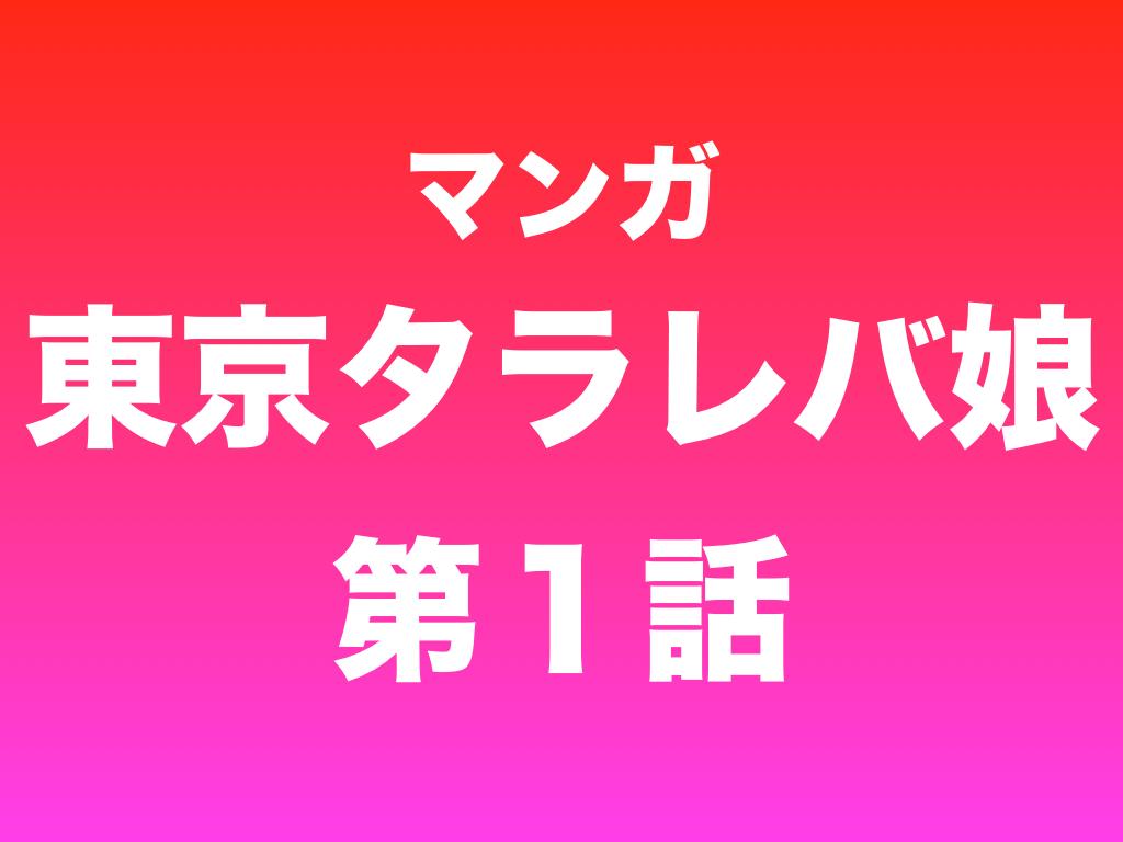 東京タラレバ娘 第1話(1巻)あらすじネタバレ!