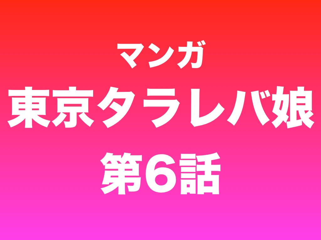 東京タラレバ娘 第6話(2巻)あらすじネタバレ!