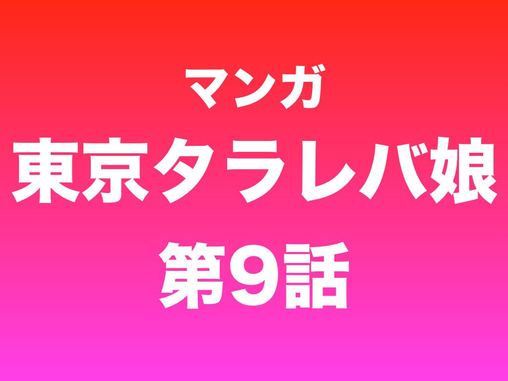 東京タラレバ娘 第9話(3巻)あらすじネタバレ!