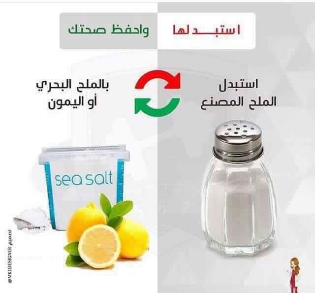 بدائل غذائية صحية ستغير حياتك 14484870_22625034172