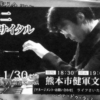 浦壁信二ピアノ・リサイタル オール・ラヴェル・プログラム in 熊本市健軍文化ホール