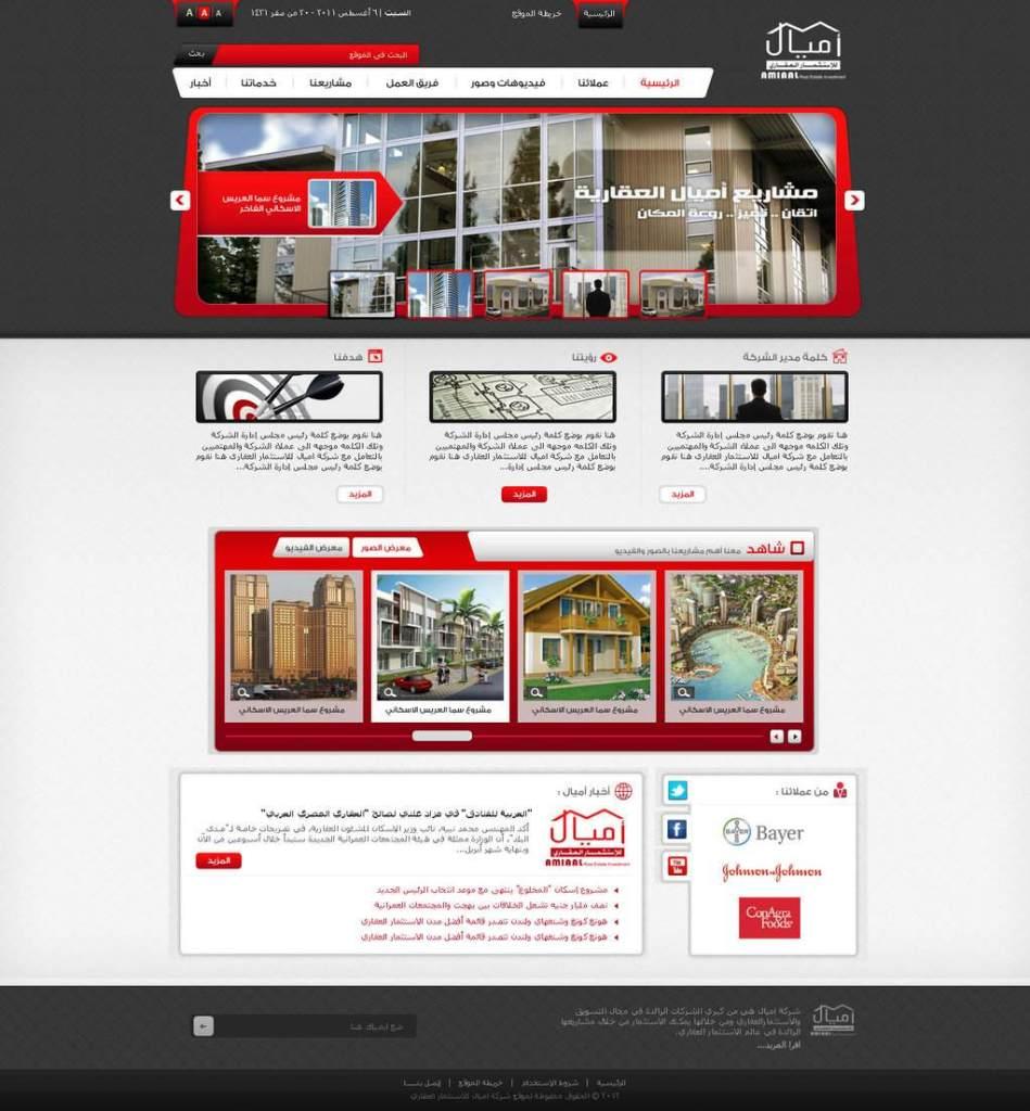 تصميم موقع اميال للاستثمار العقاري
