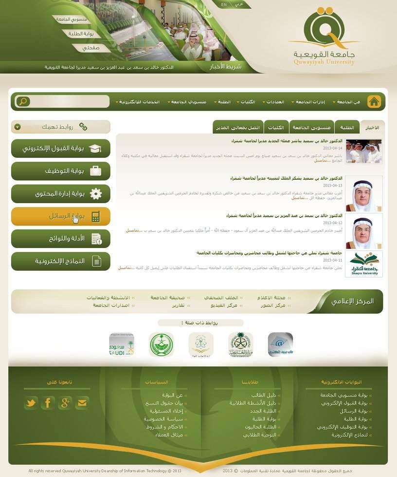موقع جامعة القويعية