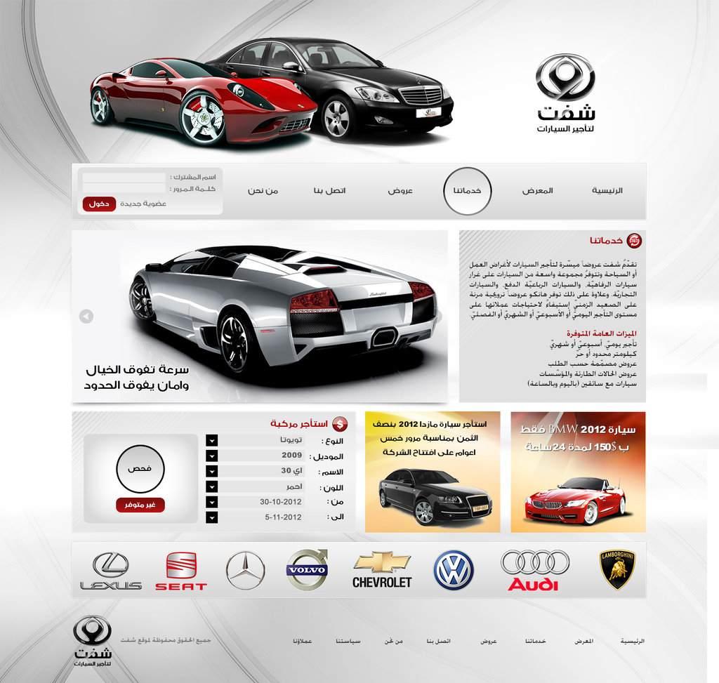 تصميم موقع شفت لتأجير السيارات