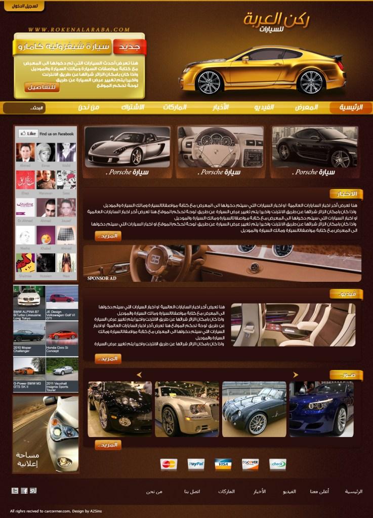 تصميم مواقع، تصميم موقع ركن العربة