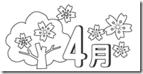桜 塗り絵用白黒イラストまとめその9