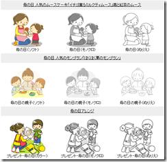 母の日・カーネーション・メッセージ 塗り絵用白黒イラスト素材12