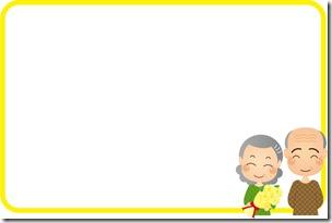 敬老の日に手作りのメッセージカードを贈ろう!無料テンプレートもご紹介