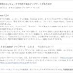 [OS X]Apple、OS X El Capitan 10.11.5を配信しています